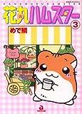 花丸ハムスター 3 (3) (あおばコミックス 156 動物シリーズ)