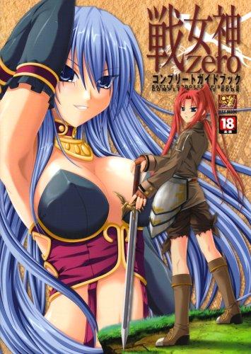 戦女神Zeroコンプリートガイドブック