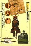庄内藩—戊辰戦争を最後まで戦った、徳川四天王の誇り。致道館の学問、庄内平野の産物は豊かに結実する。 (シリーズ藩物語)