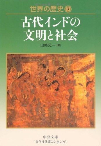 世界の歴史 3 古代インドの文明と社会 (中公文庫 S 22-3)