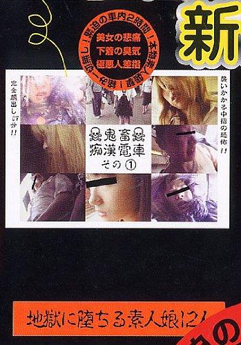 [] 鬼畜・痴漢電車 その1 DKCD-01