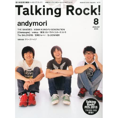 Talking Rock! (トーキングロック) 2013年 08月号 [雑誌]