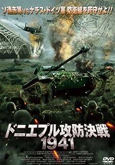 ドニエプル攻防決戦1941