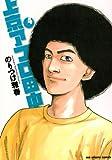 上京アフロ田中(4) (ビッグコミックス)