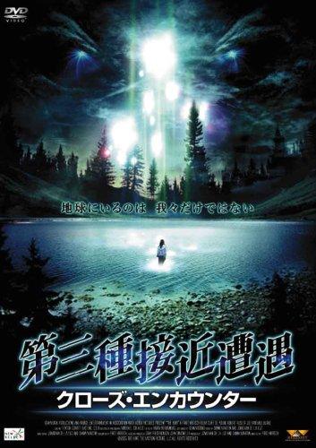 第三種接近遭遇 クローズ・エンカウンター [DVD]
