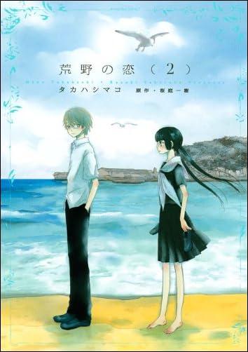 荒野の恋(2) (KCデラックス)