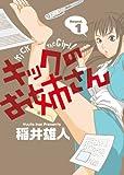 キックのお姉さん / 稲井 雄人 のシリーズ情報を見る