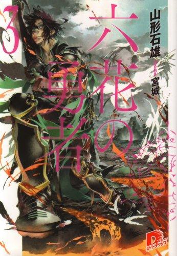六花の勇者 3 (集英社スーパーダッシュ文庫)