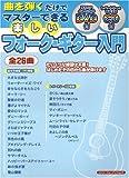曲を弾くだけでマスターできる 楽しいフォーク・ギター入門 (シンコー・ミュージックMOOK)