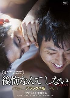 後悔なんてしない デラックス版 [DVD]