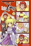 マジキュー4コマ Fate/Zero(1) (マジキューコミックス)