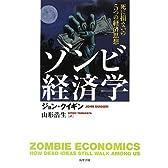 ゾンビ経済学―死に損ないの5つの経済思想