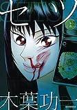 セツ 1 (マンサンコミックス)
