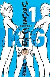 いきいきごんぼ 1 (少年チャンピオン・コミックス)