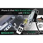 サンコ- iPhone&iPod FMトランスミッター with リモコン IPFMR004