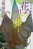 花の埋葬―24の夢想曲 (集英社文庫)