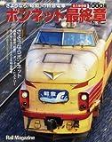 ボンネット最終章(レイル・マガジン増刊)