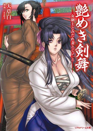 [天草白] 艶めき剣舞 女剣士とみだれ妻とくノ一と