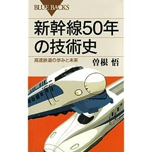 新幹線50年の技術史 高速鉄道の歩みと未来 (ブルーバックス) [Kindle版]