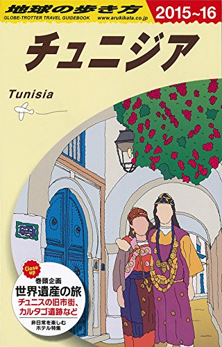 E08 地球の歩き方 チュニジア 2015~2016