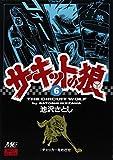 サーキットの狼 (6) (MCCコミックス)