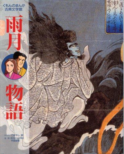 雨月物語 (くもんのまんが古典文学館)