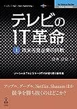 テレビのIT革命(上) ソーシャルTVとスマートTVが切り拓く新市場 (Next Publishing)