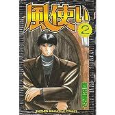風使い 2 (少年マガジンコミックス)