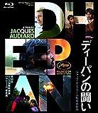 ディーパンの闘い[Blu-ray/ブルーレイ]