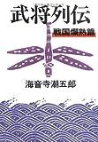 武将列伝 戦国爛熟篇 (文春文庫)