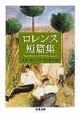 ロレンス短篇集 (ちくま文庫)