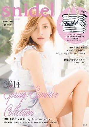【販売店限定版】 snidel 2014 Spring/Summer Collection WHITE TOTE ([バラエティ])