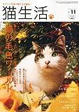 猫生活 2011年 11月号 [雑誌]