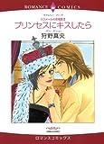 プリンセスにキスしたら_カラメールの恋物語 Ⅲ: 3 (ハーレクインコミックス)