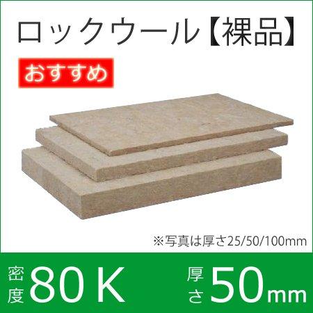 ロックウールボード(裸品)吸音断熱材 「MGボード 080」密度80K/厚さ50×605×910mm 8枚入り
