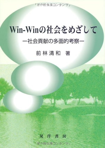 Win‐Winの社会をめざして