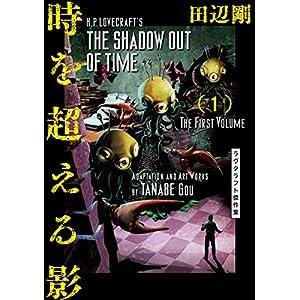 時を超える影 1 ラヴクラフト傑作集 (ビームコミックス) [Kindle版]