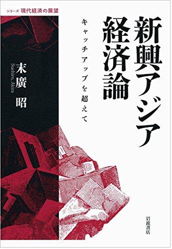 新興アジア経済論