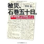 被災、石巻五十日。: 霞ヶ関官僚による現地レポート