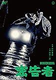 密告者[DVD]