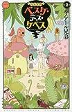 少女聖典 べスケ・デス・ケベス 2 (少年チャンピオン・コミックス)