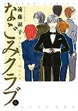 なごみクラブ 6 (バンブーコミックス)