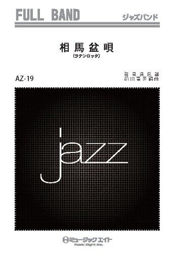 Soma Bon UTA / Fukushima folk song [AZfu-19]