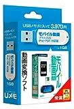 モバイル動画 プラスDVD (iPod・PSP対応版) USBメモリ版 ミニパッケージ