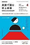 NHKラジオ 英語で読む村上春樹 世界のなかの日本文学 2016年 4月号 [雑誌] (NHKテキスト)