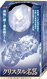 FJ.R クリスタル名器 高品質の新素材スーパーコスモゲルを採用 iShottローター付 クリスタルローション付