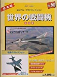 デル・プラドコレクション世界の戦闘機 60 ダッソーシュペルエタンダール (週刊デル・プラドコレクション)