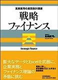 公認会計士高田直芳:NP完全問題と巡回セールスマン問題はM&A戦略に通ず