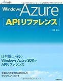 Windows Azure APIリファレンス (MSDNプログラミングシリーズ)
