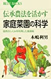 伝承農法を活かす家庭菜園の科学 (ブルーバックス)